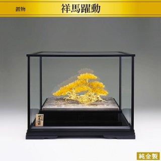 純金・純銀製置物 祥馬躍動 吉祥松 高さ19cm
