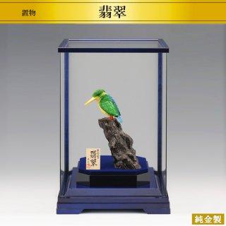 純金製置物 カワセミ 彩色仕様 高さ10cm