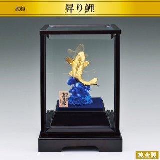 純金製置物 昇り鯉 高さ11.9cm