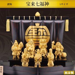 純金製置物 七福神 宝来 Lサイズ