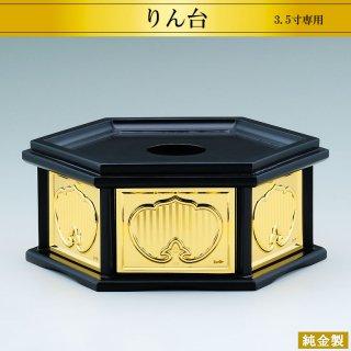 純金製仏具 りん台 高さ5.6cm おりん3.5寸専用 Lサイズ