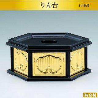 純金製仏具 りん台 高さ6.5cm おりん4寸専用 XLサイズ