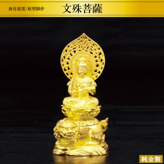 純金製仏像 文殊菩薩 高さ10cm 舟谷喜雲
