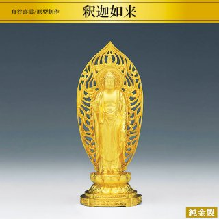 純金製仏像 釈迦如来 高さ10cm 舟谷喜雲