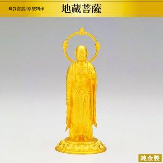 純金製仏像 地蔵菩薩 舟谷喜雲/原型制作 高さ13.5cm