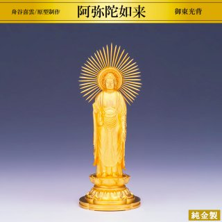 純金製仏像 阿弥陀如来 御東光背 舟谷喜雲/原型制作 高さ16.5cm