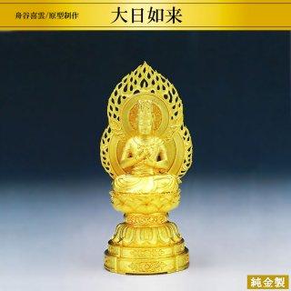 純金製仏像 大日如来 舟谷喜雲/原型制作 高さ15cm