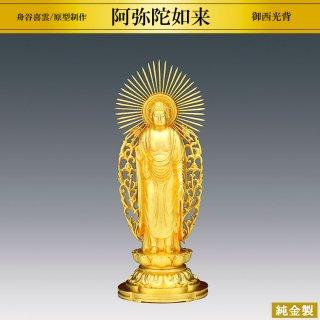 純金製仏像 阿弥陀如来 御西光背 高さ16.5cm 舟谷喜雲