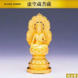 純金製仏像 虚空蔵菩薩 高さ15cm 舟谷喜雲