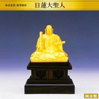 純金製祖師像 日蓮大聖人 舟谷喜雲/原型制作 高さ9cm