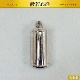 【即出荷】18金製ホワイトゴールド 手元供養ペンダント 般若心経 高さ3.5cm