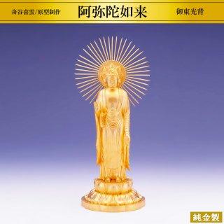 純金製仏像 阿弥陀如来 御東光背 舟谷喜雲/原型制作 高さ25cm 軽量型仕様