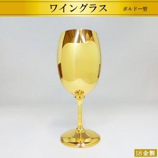 18金製ボルドー型ワイングラス 高さ17.5cm Lサイズ