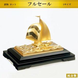 純金製置物 ヨット フルセール 高さ9cm Sサイズ