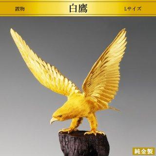 純金製置物 白鷹 Lサイズ