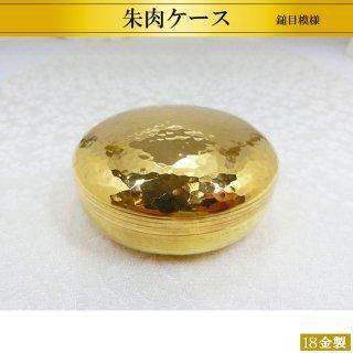 オーダーメイド 18金製朱肉入れケース 鎚目仕様 直径6cm