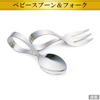 銀製ベビースプーン & ベビーフォーク 2点セット