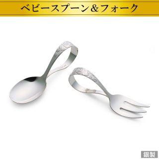 銀製ベビースプーン & ベビーフォーク 薔薇模様 2点セット