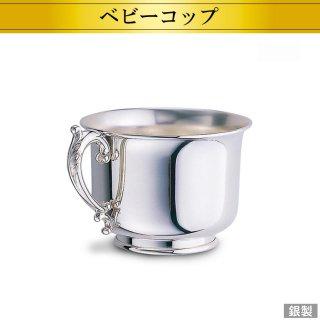 銀製ベビーコップ ニコニコ