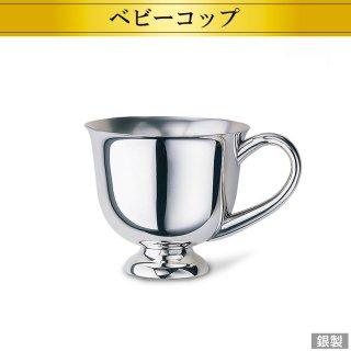 銀製ベビーコップ ゴックン 高さ6.6cm