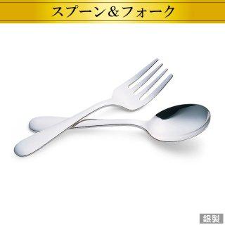 銀製ベビーロングスプーン & ベビーロングフォーク 2点セット