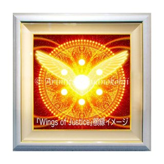 Wings of Justice 高級デジタルリトグラフ 10〜30号<img class='new_mark_img2' src='https://img.shop-pro.jp/img/new/icons1.gif' style='border:none;display:inline;margin:0px;padding:0px;width:auto;' />