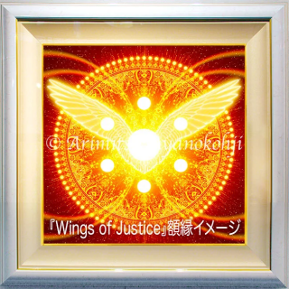 Wings of Justice 高級デジタル・リトグラフ (C)綾小路有則 10号<img class='new_mark_img2' src='https://img.shop-pro.jp/img/new/icons1.gif' style='border:none;display:inline;margin:0px;padding:0px;width:auto;' />