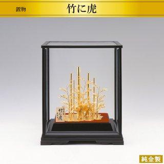純金製置物 竹に虎
