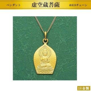 18金製ペンダント 虚空蔵菩薩 18金製チェーン