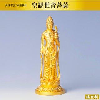 純金製仏像 聖観世音菩薩 舟谷喜雲/原型制作 高さ21cm