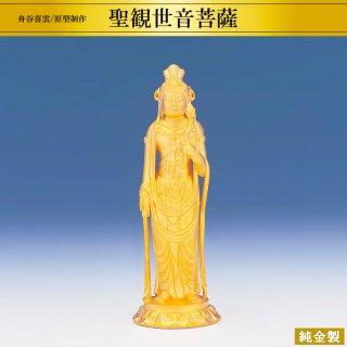 純金製仏像 聖観世音菩薩 高さ16cm 軽量型 舟谷喜雲