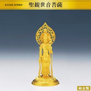 純金製仏像 聖観世音菩薩 高さ10.5cm 軽量型 舟谷喜雲