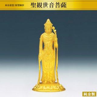 純金製仏像 聖観世音菩薩 高さ12.5cm 軽量型 舟谷喜雲