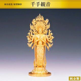 純金製仏像 千手観音 舟谷喜雲/原型制作 高さ26.5cm