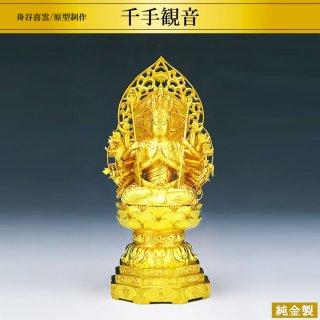 純金製仏像 千手観音 舟谷喜雲/原型制作 高さ15cm 軽量型仕様