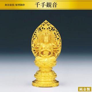 純金製仏像 千手観音 高さ10cm 軽量型 舟谷喜雲