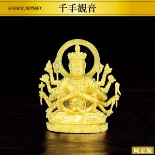 純金製仏像 千手観音 舟谷喜雲/原型制作 高さ2.6cm