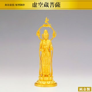 純金製仏像 虚空蔵菩薩 舟谷喜雲/原型制作 高さ26.5cm