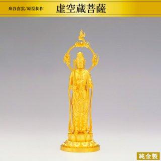 純金製仏像 虚空蔵菩薩 高さ26.5cm 舟谷喜雲