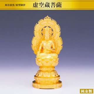 純金製仏像 虚空蔵菩薩 舟谷喜雲/原型制作 高さ15cm 軽量型仕様