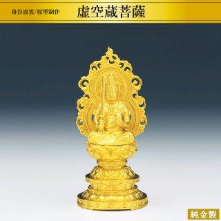 純金製仏像 虚空蔵菩薩 舟谷喜雲/原型制作 高さ10cm 軽量型仕様