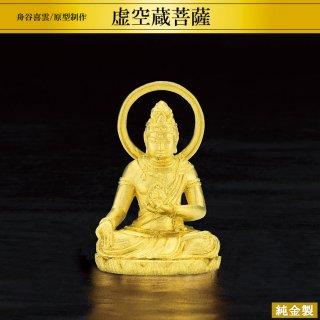 純金製仏像 虚空蔵菩薩 舟谷喜雲/原型制作 高さ2.6cm
