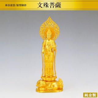 純金製仏像 文殊菩薩 舟谷喜雲/原型制作 高さ27cm