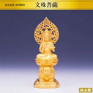 純金製仏像 文殊菩薩 高さ15.5cm 軽量型 舟谷喜雲
