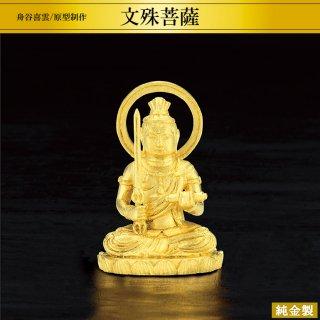 純金製仏像 文殊菩薩 舟谷喜雲/原型制作 高さ2.6cm