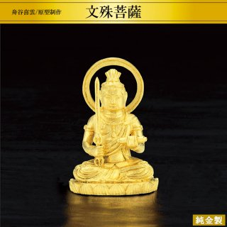 純金製仏像 文殊菩薩 高さ2.6cm 舟谷喜雲