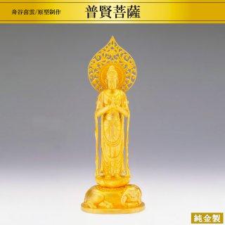 純金製仏像 普賢菩薩 舟谷喜雲/原型制作 高さ27cm 軽量型仕様