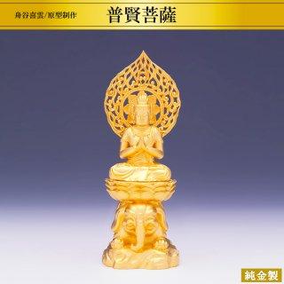 純金製仏像 普賢菩薩 高さ15.5cm 軽量型 舟谷喜雲