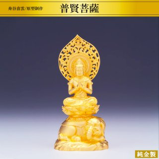 純金製仏像 普賢菩薩 高さ10cm 軽量型 舟谷喜雲