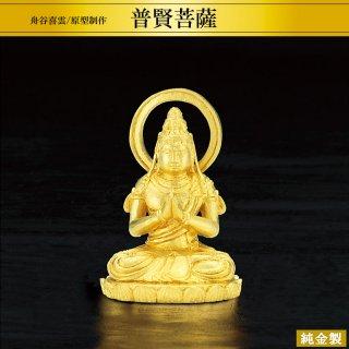 純金製仏像 普賢菩薩 舟谷喜雲/原型制作 高さ2.6cm